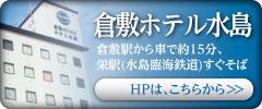 倉敷ビジネスホテル